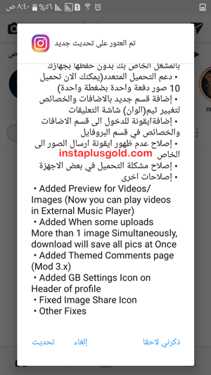 Download GBInsta For Android GBInstagram