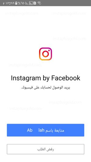 تستطيع تسجيل الدخول عبر الفيس بوك