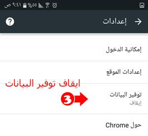 ايقاف توفير البيانات في متصفح جوجل كروم